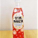 【食レポ】アサヒ飲料 「甘酒&カルピス」編