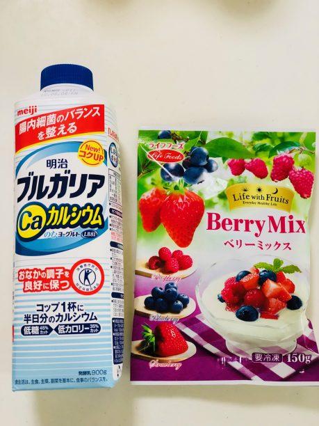 飲むヨーグルト、冷凍のベリーミックス