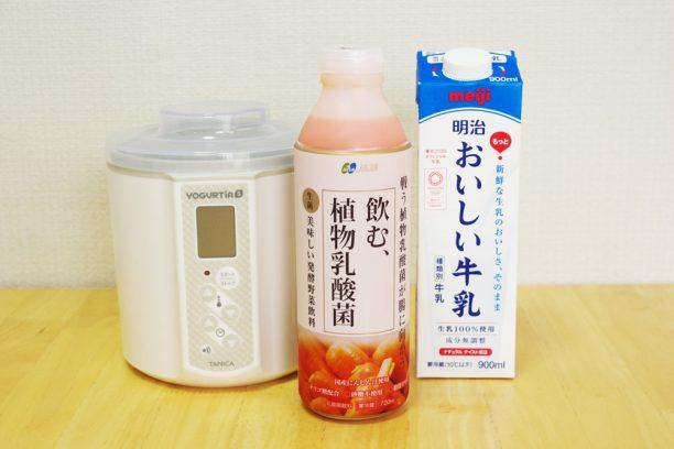 ヨーグルティアS、飲む植物乳酸菌、明治おいしい牛乳