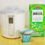 【作り方:ヨーグルト】SOYBIO豆乳ヨーグルト×トップバリュ調整豆乳編