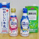 【食レポ】牛乳と楽しむカルピス編 vol.2