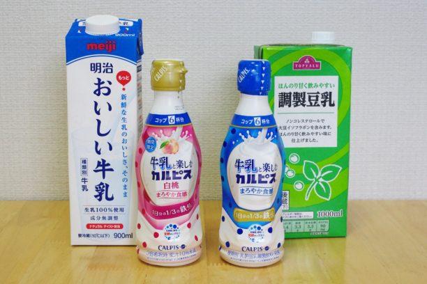 牛乳と楽しむカルピス、明治おいしい牛乳、調整豆乳