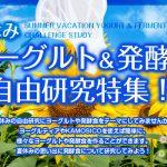 【お知らせ】9月10日締め切り迫る!!「夏休みヨーグルト&発酵食自由研究コンテスト」を開催中☆