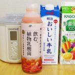 【作り方:ヨーグルト】飲む植物乳酸菌×野菜生活100×明治おいしい牛乳 編
