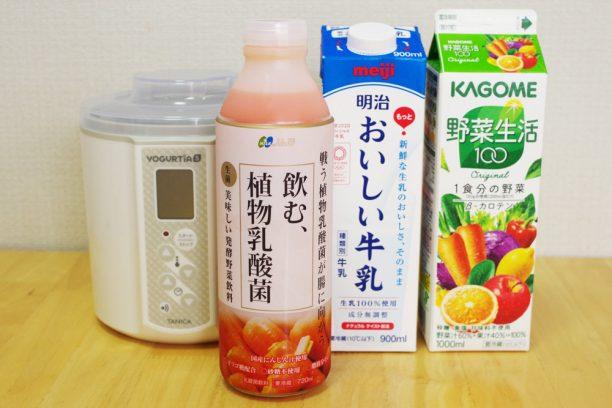 ヨーグルティアS、飲む植物乳酸菌、明治おいしい牛乳、野菜生活100