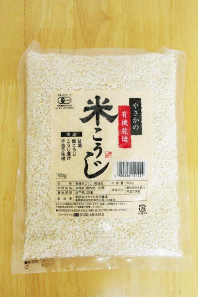 やさかの有機乾燥米こうじ