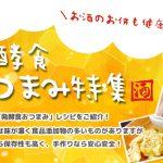【お知らせ】タニカブログ「発酵食おつまみ特集」が公開されました