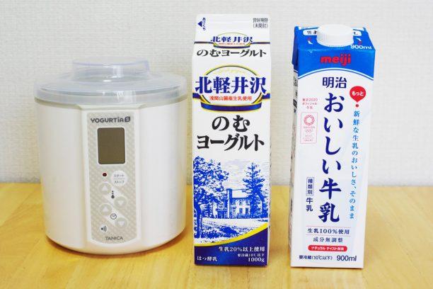 ヨーグルティアS、北軽井沢のむヨーグルト、明治おいしい牛乳