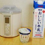 【作り方:ヨーグルト】オハヨーぜいたく生乳ヨーグルト×明治おいしい牛乳 編