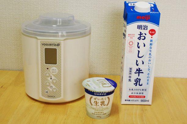 ヨーグルティアS、ぜいたく生乳ヨーグルト、明治おいしい牛乳