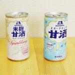 【食レポ】森永製菓(株)スパークリング甘酒 編