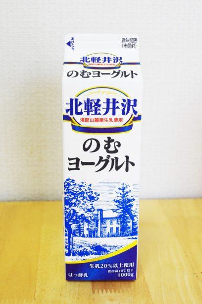 北軽井沢のむヨーグルト