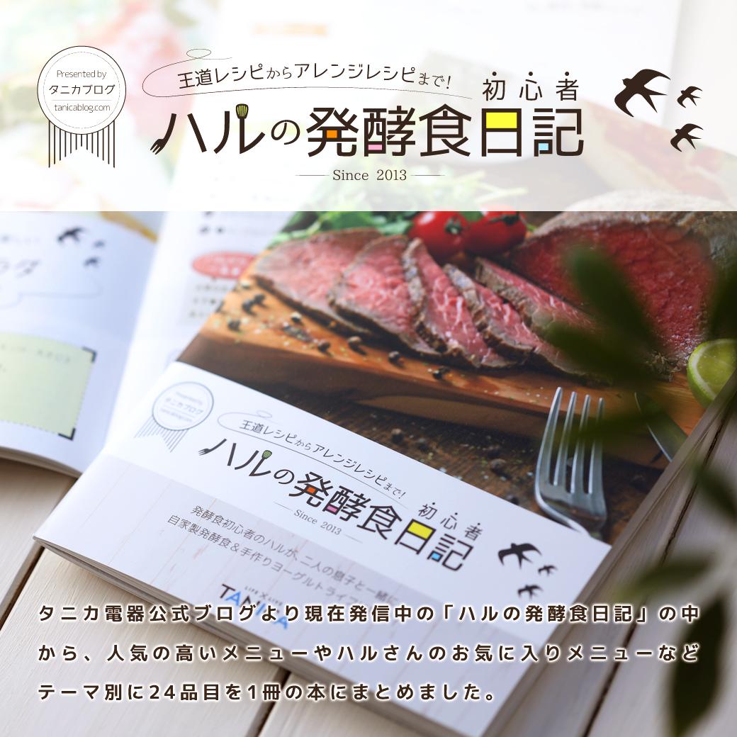 タニカブログレシピブック ハルの発酵食日記