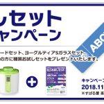【お知らせ】「種菌お試しセットプレゼントキャンペーン」開催中!!