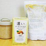 【レシピ:甘酒】アーモンドミルクでファスティングダイエットに挑戦!!