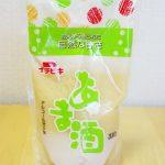 【食レポ】イチビキ(株)の甘酒飲み比べ
