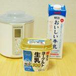 【作り方:ヨーグルト】白バラヨーグルト生乳100×明治おいしい牛乳 編