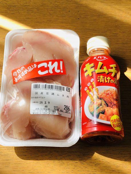 鶏むね肉、浅漬けキムチの素
