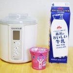 【作り方:ヨーグルト】毎日爽快ヨーグルト×森永おいしい牛乳 編