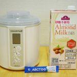 【作り方:ヨーグルト】トップバリュアーモンドミルク(砂糖不使用)×ABCT種菌 編