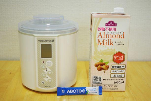 トップバリュアーモンドミルク、ABCT種菌