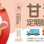 【お知らせ】甘酒酵素 定期購入スタート!!