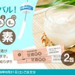【お知らせ】「夏の甘酒フェスティバル」開催中☆