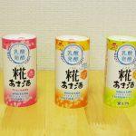 【食レポ】イチビキ(株)の「糀あま酒」飲み比べ 編