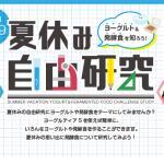 【お知らせ】第3回「夏休み自由研究」結果発表!!