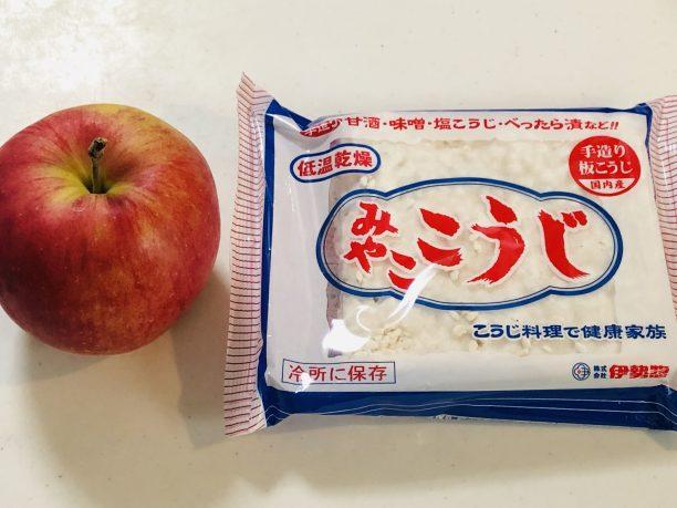 みやここうじ、りんご