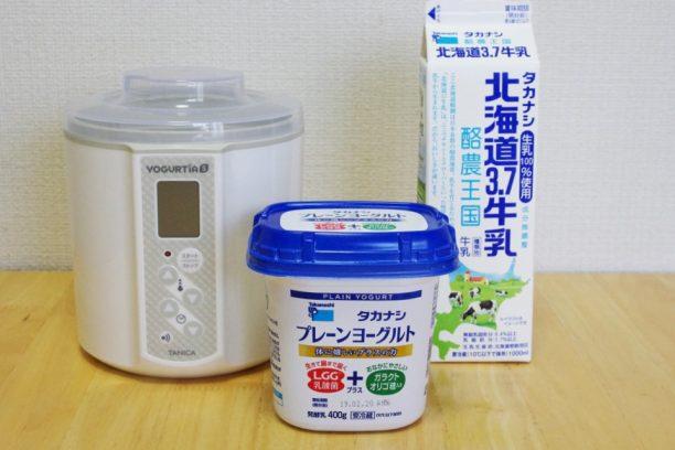 タカナシプレーンヨーグルト、タカナシ北海道3.7牛乳、ヨーグルティアS