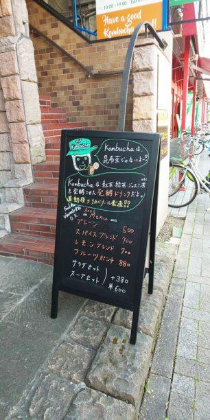 Kombuchaのメニュー黒板