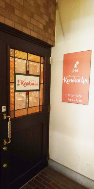 Kombuchaの入口