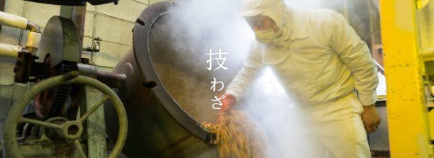 熟練の納豆職人さん