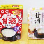 【食レポ:甘酒】「森永の粉末甘酒」牛乳割と「日東紅茶の粉末甘酒」牛乳割の飲み比べ 編