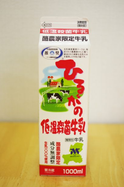 ひるがの低温殺菌牛乳