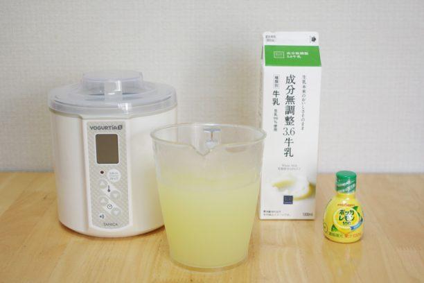 ホエイ、牛乳、レモン汁、塩