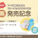【お知らせ】チーズ酵素 販売開始!!