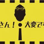 【お知らせ】11/14(木)にNHKの『所さん!大変ですよ』の番組で「自家製ヨーグルト」「腸活」をキーワードとした番組が放映されます。
