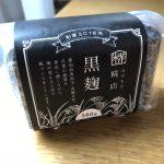 【レシピ:甘酒】「黒麹甘酒」甘酸っぱーーーーい‼でも美味しいぃーーーーー‼