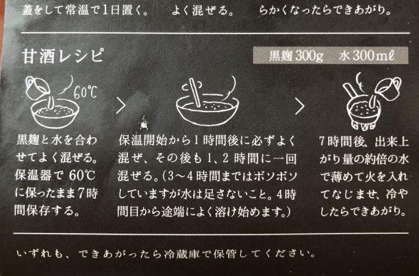 黒麹甘酒のレシピ