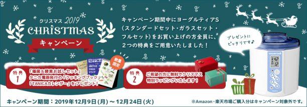 【お知らせ】Xmasキャンペーン開催中☆