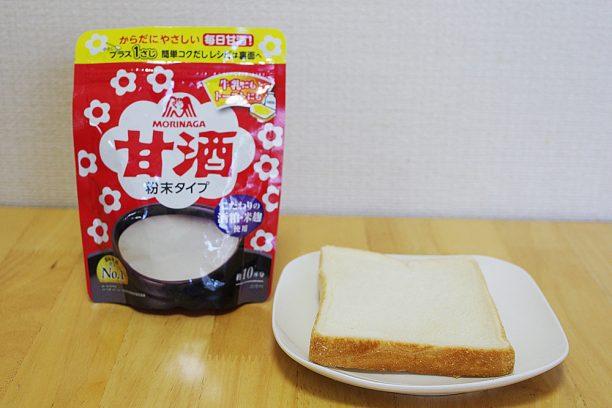 森永甘酒粉末タイプ、食パン