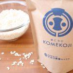 【作り方:甘酒】新商品☆ナカコ将油「米こうじ」を使って甘酒作り♬
