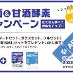 【お知らせ】「ヨーグルト種菌&甘酒酵素プレゼントキャンペーン」開催中!!