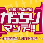 【お知らせ】TBS「がっちりマンデー!!」再放送をご覧ください♬