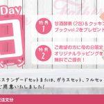 【お知らせ】「母の日キャンペーン」開催中☆