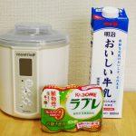 【作り方:ヨーグルト】ラブレ(プレーン)×明治おいしい牛乳