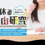 【お知らせ】今年も開催決定☆2020「夏休み自由研究」