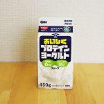 【食レポ:ヨーグルト】日清ヨーク おいしくプロテインヨーグルト 編